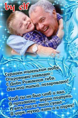 Поздравления с днем рождения дедушке от маленького внука