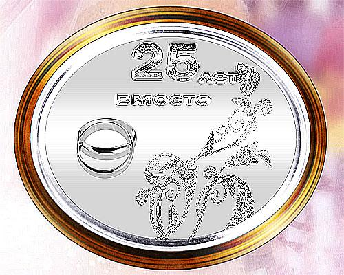Поздравления с серебряной свадьбой скачать